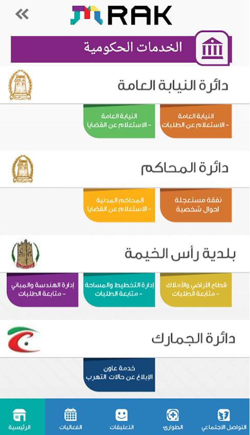 Photo of تطبيق MRAK التابع لحكومة راس الخيمة